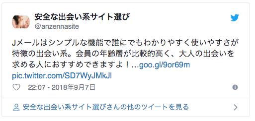 Jmail_kutikomi