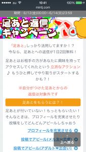 jメール3