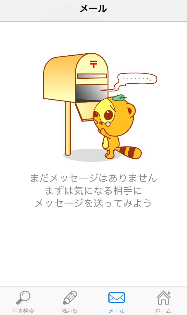 mint-jmail3