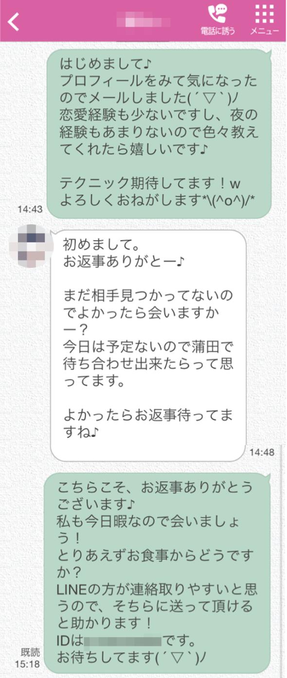 紗倉まな_出会い系4