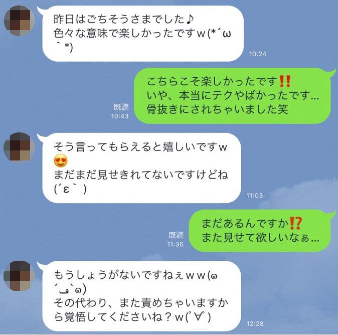 紗倉まな_出会い系6