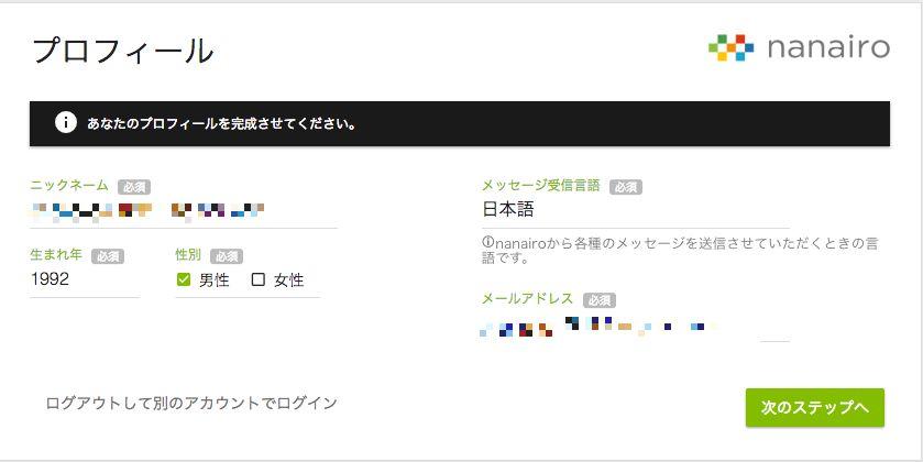 nanairo_登録