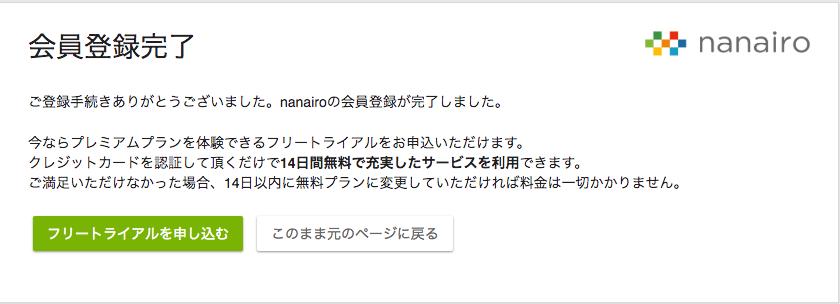 nanairo_free