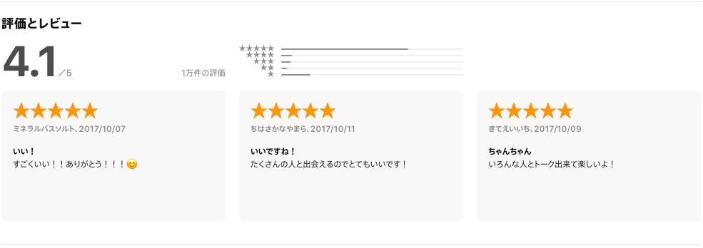 ギリギリトーク_口コミ